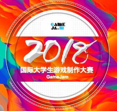 2018国際大学生ゲームジャムが中国の吉林動画学院にて6月8日より開催、日本からは日本大学チームが参加