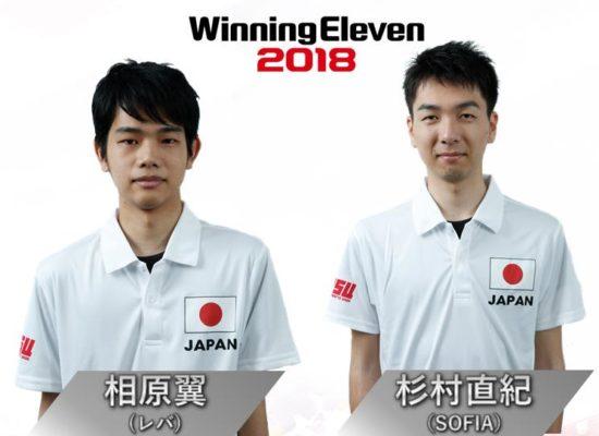 「第18回 アジア競技大会 ジャカルタ・パレンバン」 本戦に日本人選手3名が参戦!『ウイニングイレブン 2018』『ハースストーン』で世界一を狙う