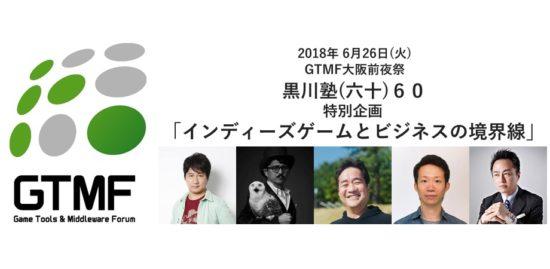 「インディーゲームとビジネスの境界線」をテーマに黒川塾が本日開催、GTMF2018の前夜祭として大阪で
