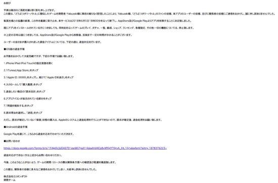 「漫☆画太郎 ババァタワーバトル from 星の王子さま」配信中止、理由を「どうぶつタワーバトルの開発者の方に対する敬意と配慮に欠けた内容のリリースとなってしまった」と説明