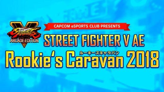 全国6地域で「ストリートファイターV」のeスポーツ大会大会『ルーキーズキャラバン2018』の開催が決定!大会優勝者は「CAPCOM Pro Tour ジャパンプレミア」会場への旅費をサポート