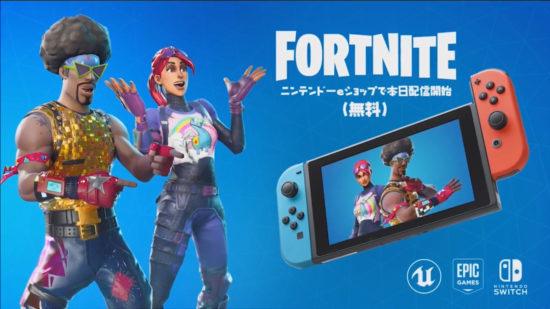【Nintendo Direct: E3 2018】Nintendo Switch版『Fortnite(フォートナイト)』が本日午前6時より配信開始!