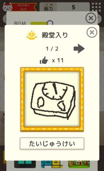 誰でも画伯!お絵かきアプリゲーム「ネコの絵描きさん」は絵が苦手な人にこそ遊んで欲しい!