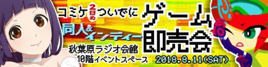 「同人ゲーム即売会in秋葉原ラジオ会館」がコミックマーケット2日目に合わせて開催