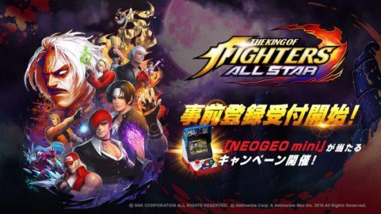人気格闘ゲーム「The King Of Fighters」がスマホゲームに!モバイルアクションRPG『KOF ALLSTAR』が事前登録開始!配信は2018年を予定