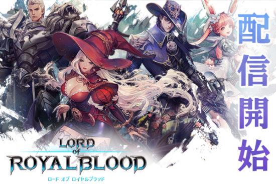 超大規模戦争を体験せよ!スマホMMORPG THE NEXT『ロードオブロイヤルブラッド』が6月5日より配信開始!