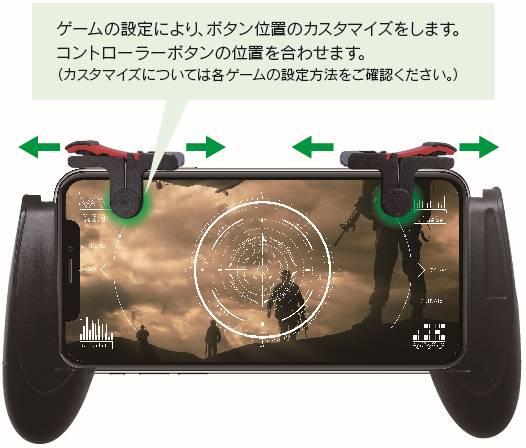 スマフォ用ゲームコントローラー「MOBILE GAMEPAD」が新発売!シューティングゲームで照準や射撃などの操作がやりやすくなる!