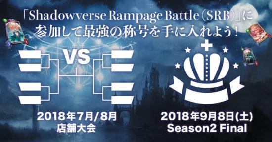 「シャドウバース」のオフライン店舗大会「Shadowverse Rampage Battle Season2」が2018年7月より開催!