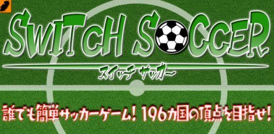 196カ国の頂点を目指せ!「スイッチサッカー」が6月8日より配信開始