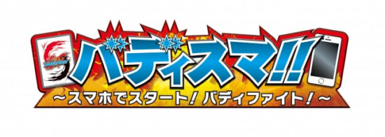 「バディファイト」体験アプリ 『バディスマ!!~スマホでスタート!バディファイト! 』がリリース