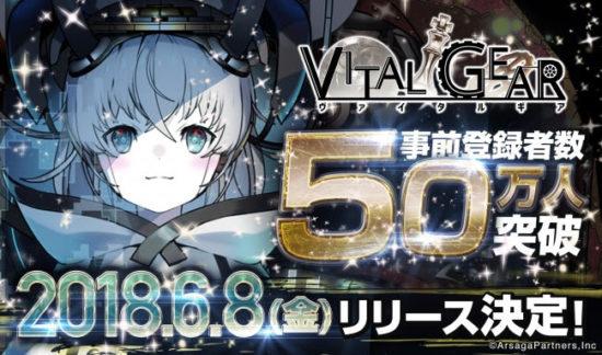 AI vs 人類!リアルタイム戦車バトルゲーム『ヴァイタルギア』が6月8日(金)に配信決定!
