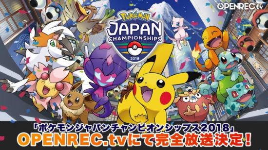 OPENREC.tvにて「ポケモンジャパンチャンピオンシップス2018」全大会の公式生放送が決定!
