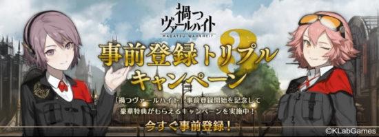 モバイルオンラインRPG「禍つヴァールハイト」が事前登録開始!