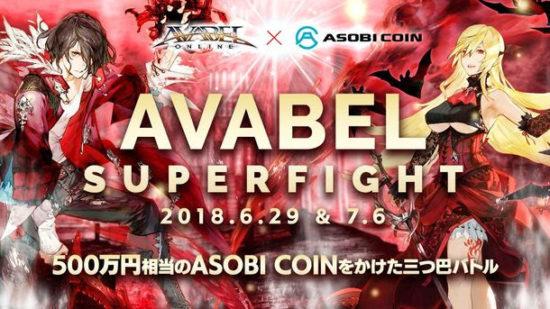 500万円相当のASOBI COINが賞品のゲーム大会 「AVABEL SUPER FIGHT!!」が6月29日・7月6日に開催!