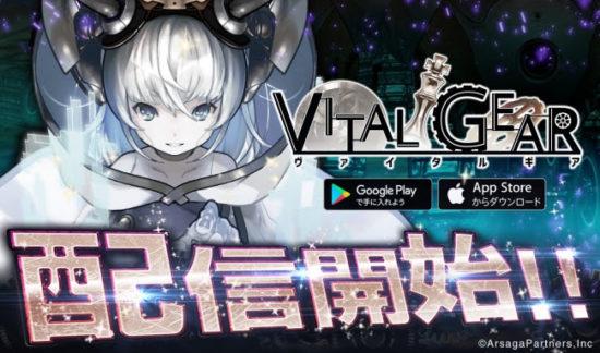 『ヴァイタルギア』が6月8日より配信開始!「AI」vs「人類」を描いたスマートフォン向けRPG