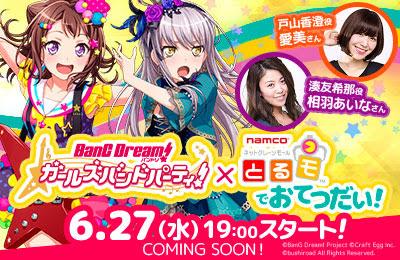 『バンドリ! ガールズバンドパーティ!』のキャストがあなたのプレイをたっぷりおてつだい♪ 一緒にネットクレーンゲームを楽しめる生放送が6月27日(水)開催!