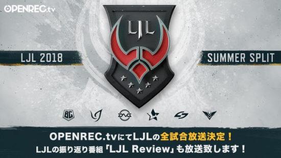 OPENREC.tvで「リーグ・オブ・レジェンド」国内プロリーグ『LJL 2018 Summer Split』の生中継が決定!