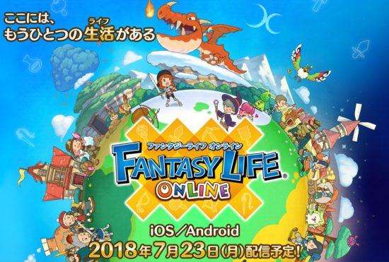 レベルファイブの新作スマホゲーム「ファンタジーライフオンライン」が7月23日より配信決定!
