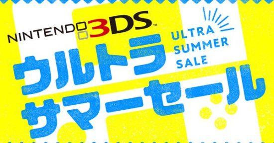 「ニンテンドー3DS ウルトラサマーセール」が7月19日より開催!ゼルダ、カービィ、ドラクエなど人気作品が対象!