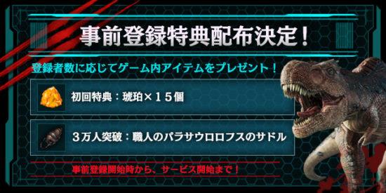 サバイバルアクションゲーム『ARK:Survival Evolved(ARK Mobile)』  事前登録特典の配布と内容が決定