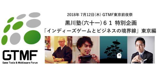 黒川塾61が本日開催!登壇者に、いたのくまんぼう氏、中道慶謙氏、ところにょり氏