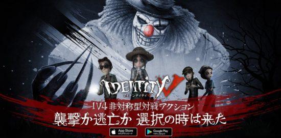 1対4の非対称マルチ対戦ゲーム「Identity V」(Android版)が7月11日より配信開始!「Dead by Daylight」のBehaviour Interactiveが協力・監修!