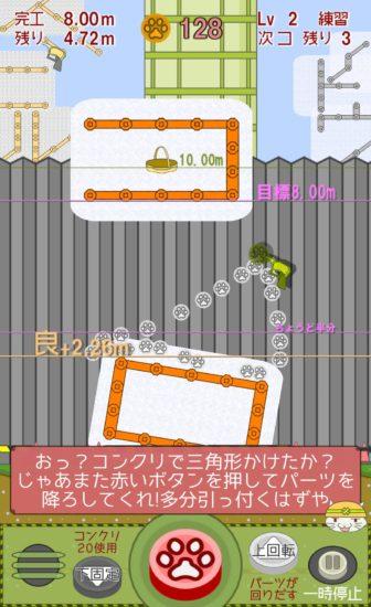 新感覚日本語パズル「ネコイロハ」シリーズのVer1.1がAndroidとPCでリリース