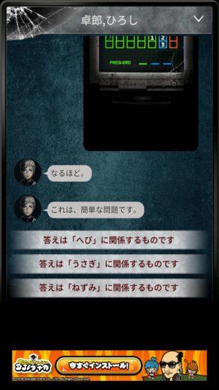 ガチ怖 攻略 青鬼 完結編