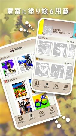 写真でオリジナル塗り絵を作ろう!『ラインアート – 大人の塗り絵』をスマホアプリで全世界配信!