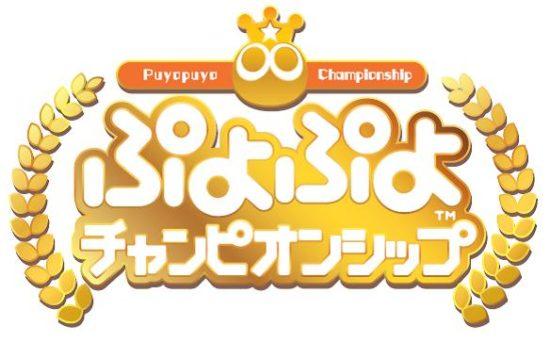 「ぷよぷよチャンピオンシップ」2018年度8月大会の出場選手や観覧方法が発表!