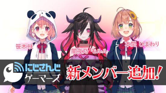 バーチャルライブ配信者グループ「にじさんじゲーマーズ」に新たに3人デビュー!7月6日より活動開始!