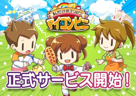 愉快なコンビニ経営ゲーム『マイコンビニ』がAndroidで7月11日より配信開始!