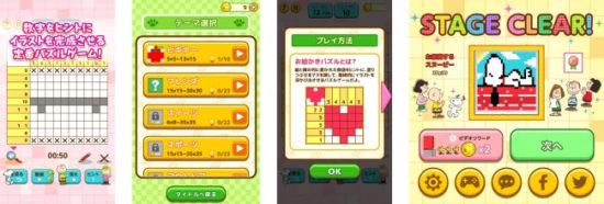 数字をヒントにイラストを描き出すアプリゲーム!『スヌーピー お絵かきパズル』が配信開始!!