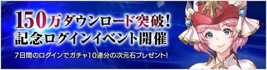 『OVERHIT』が  150万ダウンロード突破!次元石がもらえる記念イベントが開催中!