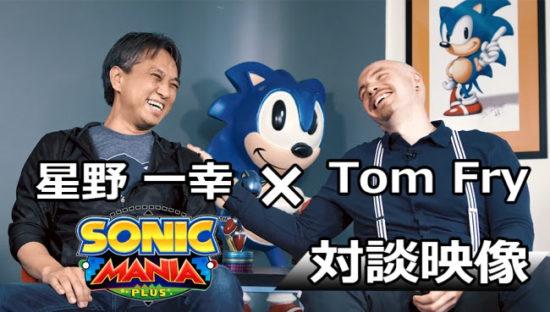 『ソニックマニア・プラス』が7月19日に発売!星野一幸×Tom Fryクリエイターインタビュー映像が公開!