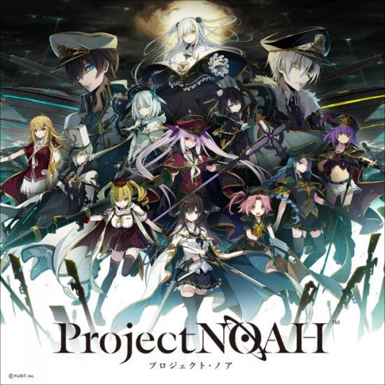 今冬配信予定のアプリゲーム『Project NOAH – プロジェクト・ノア -』が7月31日より事前登録開始!