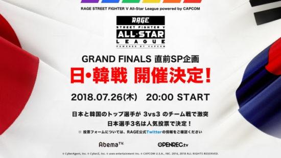 eスポーツイベント「RAGEストリートファイターVオールスターリーグ」のグランドファイナル直前企画に、日韓戦の実施が決定!