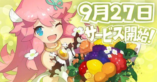 「任天堂」×「Cygames」のスマートフォン向けアクションRPG『ドラガリアロスト』が9月27日に配信開始決定!