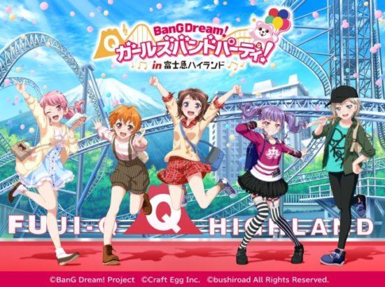 「バンドリ! ガールズバンドパーティ!in富士急ハイランド」が9月21日よりスタート!