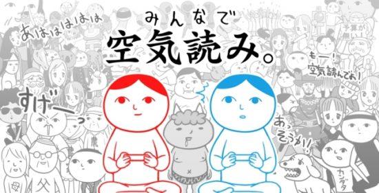 KY度診断ゲームシリーズ最新作「みんなで空気読み。」がNintendo Switchで8月30日より配信開始!