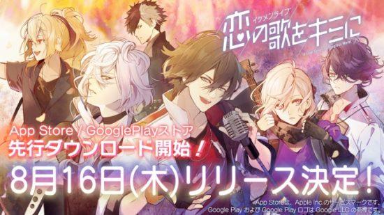 イケメンシリーズの最新作スマホゲーム「イケメンライブ 恋の歌をキミに」が8月16日よりスタート!先行ダウンロードも開始