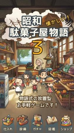 ずっと心にしみる育成ゲーム「昭和駄菓子屋物語3」~おばあちゃんとねこ~が8月28日より配信開始!