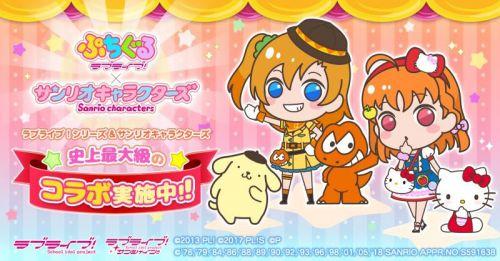 「ぷちぐるラブライブ!」がサンリオとコラボ!μ's、Aqoursがサンリオキャラと共にオリジナル衣装で登場!
