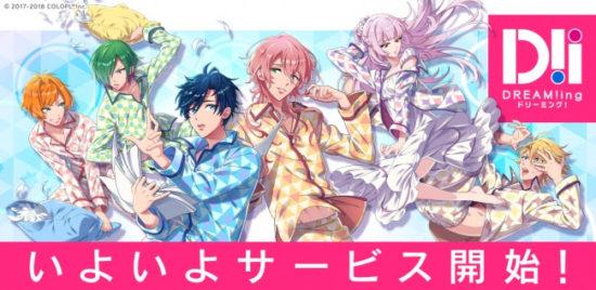 コロプラ初の女性向け新作ゲーム『DREAM!ing』が8月9日(木)より配信開始!