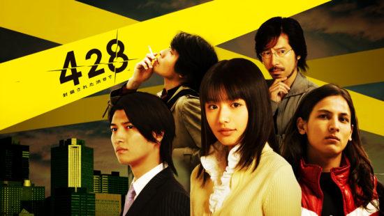 名作サウンドノベルゲーム「428 〜封鎖された渋谷で〜」がPC、PS4版で9月6日より配信!