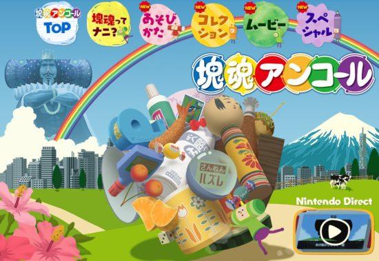 名作ゲーム「塊魂」のリマスター版、『塊魂アンコール』がNintendo Switchで12月20日に発売!早期購入特典も