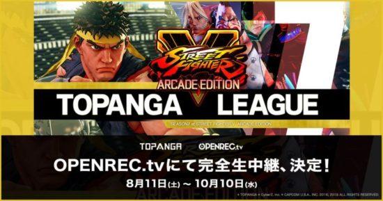 『ストリートファイターV』国内大会「第7期TOPANGAリーグ」オンライン予選が終了 9月28日よりオフライン予選開始
