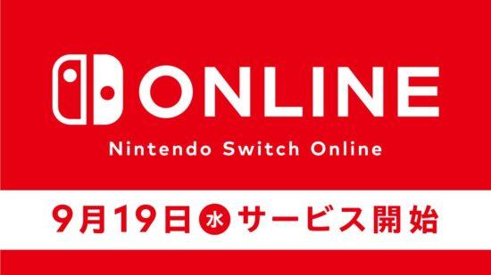 「Nintendo Switch Online」が9月19日(水)に正式スタート!7日間無料体験も