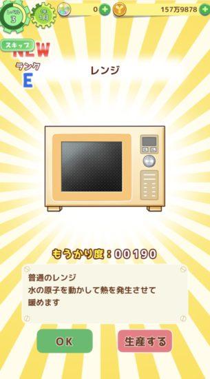 【東京ゲームショウ2018】ガラケー時代の名作ゲーム「ガラクタ工房」が「ガラクタファクトリー」として復活!