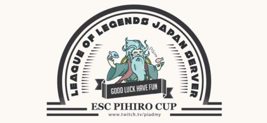 ケインコスギ氏も参戦! LOLオンラインイベント「第四回ESCぴひろカップ」が9月30日に開催